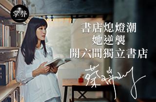 104掌聲-策展人 蔡瑞珊_青鳥書店