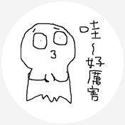 KIMI_小白好厲害