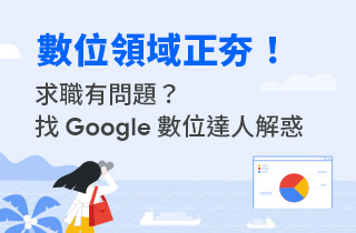 google企業駐站