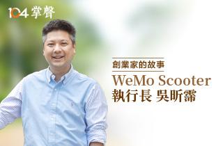 WeMo Scooter執行長 吳昕霈