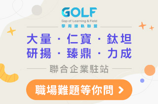 Golf學用接軌聯盟