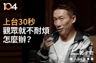 104職涯診所_郭子乾