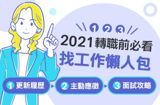 2021找工作懶人包