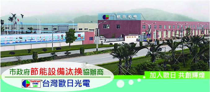 台灣歐日光電科技有限公司 環境照