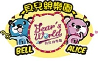 Bears World貝兒絲樂園_霈一貿易有限公司 【LOGO】