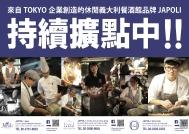 JAPOLI義大利餐酒館_台灣王知股份有限公司 環境照