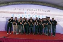 夏爾特拉太陽能科技股份有限公司 - Ciel et Terre Taiwan team