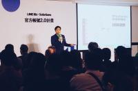 雲發互動科技有限公司 - LINE 最新的官方帳號2.0 官方推薦最強力的合作夥伴