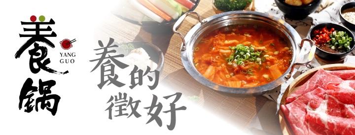 【養鍋】_美客餐飲有限公司 環境照