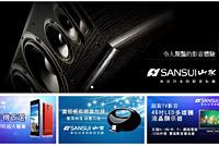 佶特國際有限公司 【SANSUI山水 來自日本的影音名廠,台灣唯一總代理】