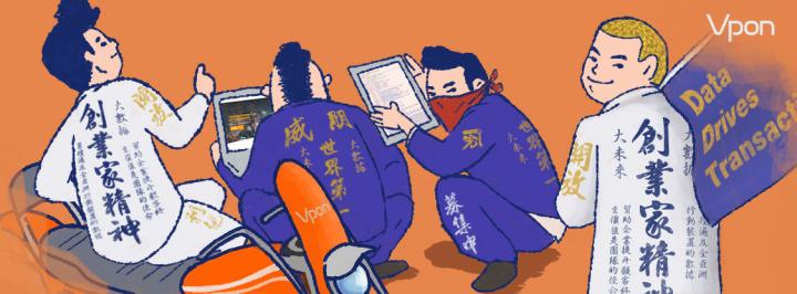 威朋大數據股份有限公司 - 企業形象