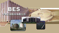 中華工程股份有限公司 環境照