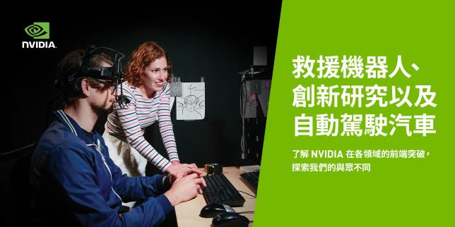 NVIDIA_香港商輝達香港控股有限公司台灣分公司 - 企業形象