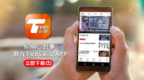 TVBS_聯利媒體股份有限公司 - TVBS新聞APP