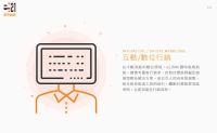 摩奇創意股份有限公司 - 互動/數位行銷