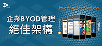 叡廷股份有限公司 【DME   企業BYOD管理絕佳架構】