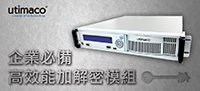 叡廷股份有限公司 【UTIMACO   企業必備高效能加解密模組】