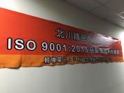 北川精密有限公司 【通過iso:9001】