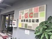 汰遠國際貿易有限公司 【台北展示中心 】