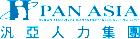 汎亞國際人事顧問股份有限公司