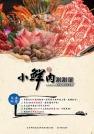 小鮮肉刷刷屋_智信涮涮鍋有限公司 環境照
