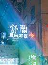 舒蘭精品汽車旅館_貝里斯商聯福資產管理股份有限公司台灣分公司 環境照