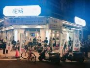 虎藏燒肉丼食所_井豐餐飲館 - 環境照