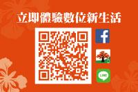 京城商業銀行股份有限公司 【數位生活--QRCODE下載】