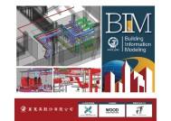 萬蕙昇股份有限公司 【公司全力發展的營建技術BIM(Building Information Modelin)】