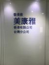 香港商美康雅香港有限公司台灣分公司 【公司大門口】