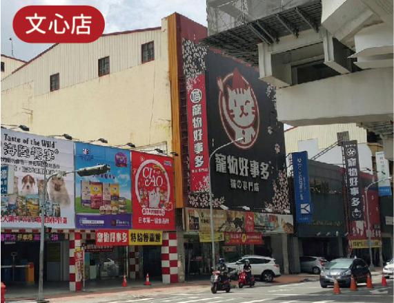 寵物好事多_健康便國際行銷有限公司 【寵物好事多-文心店】