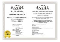 寵物好事多_健康便國際行銷有限公司 【2019年華人公益節-企業金傳獎證書】