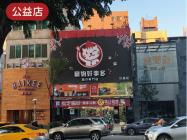 寵物好事多_健康便國際行銷有限公司 【寵物好事多-公益店】