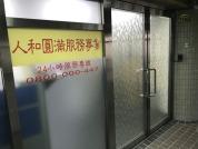 人和圓滿服務事業有限公司 【公司環境】