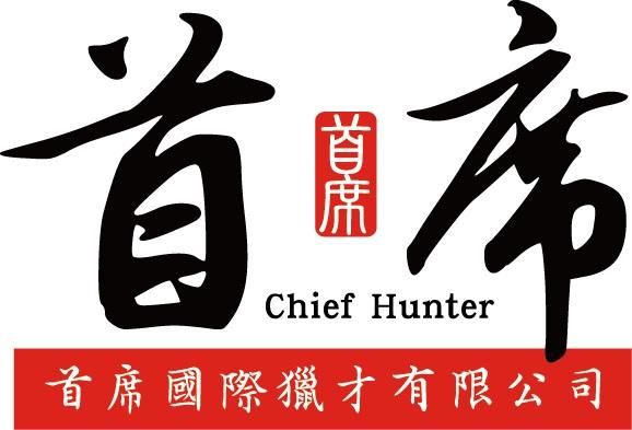首席國際獵才有限公司 - 企業形象