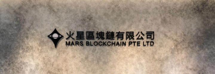 火星區塊鏈有限公司 - 企業形象