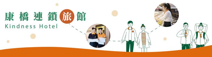 康橋連鎖旅館_康正旅館股份有限公司 - 企業形象