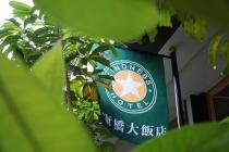 康橋連鎖旅館_康正旅館股份有限公司 環境照