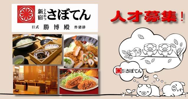 勝博殿_勝成餐飲股份有限公司 - 企業形象