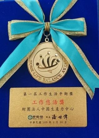 財團法人中國生產力中心 【中國生產中心榮獲勞動部第1屆工作生活平衡獎-「工作悠活獎章」】
