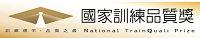 財團法人中國生產力中心 【中國生產力中心中區服務處榮獲第一屆國家訓練品質獎-訓練機構獎】