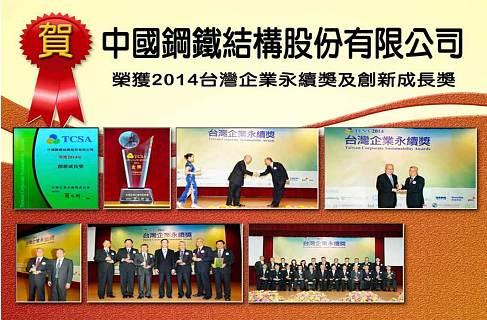 中國鋼鐵結構股份有限公司 環境照