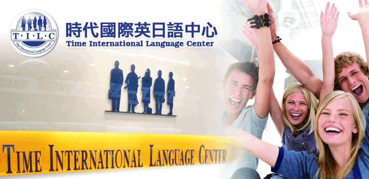 台北市私立時代國際語文短期補習班 環境照