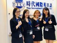 台北市私立時代國際語文短期補習班 【專屬顧問】