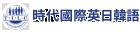 台北市私立時代國際語文短期補習班