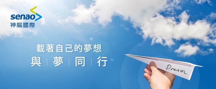 中華電信關係企業_神腦國際企業股份有限公司 環境照