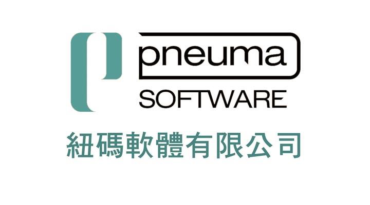 紐碼軟體有限公司 - 企業形象