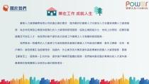 寶華國際人力顧問股份有限公司 【★寶華國際★關於我們】