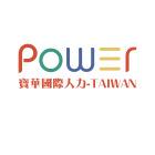 寶華國際人力顧問股份有限公司