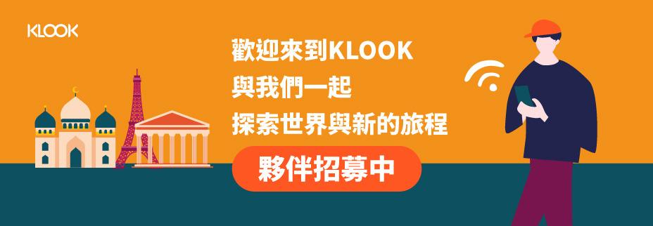 Klook客路_客遊天下旅行社有限公司 環境照